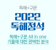 /메가선생님_v2/영어/조정호/메인/2022 독해정석