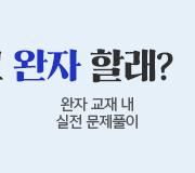/메가선생님_v2/과학/김성재/메인/완자_문풀