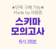 /메가선생님_v2/국어/이원준/메인/스키마 모의고사