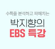 /메가선생님_v2/과학/박지향/메인/EBS