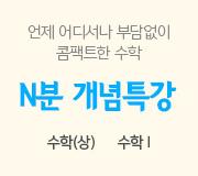 /메가선생님_v2/수학/장미리/메인/N분 개념특강