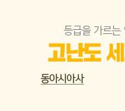 /메가선생님_v2/한국사/고아름/메인/세기의 특강 (동사)