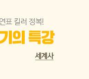 /메가선생님_v2/한국사/고아름/메인/세기의 특강(세사)