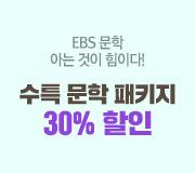 /메가선생님_v2/국어/박담/메인/수특 패키지