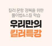 /메가선생님_v2/과학/정우정/메인/킬러특강
