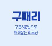 /메가선생님_v2/영어/라라/메인/2022 구때리