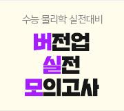 /메가선생님_v2/과학/김성재/메인/버실모 홍보 페이지