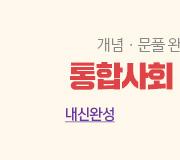 /메가선생님_v2/한국사/이다지/메인/통사토탈케어-내신완성