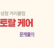 /메가선생님_v2/한국사/이다지/메인/통사토탈케어(2)