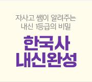 /메가선생님_v2/한국사/이다지/메인/한국사 내신
