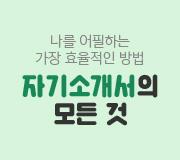 /메가선생님_v2/쓰기지도/김채영/메인/기획전