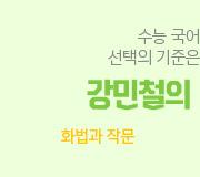 /메가선생님_v2/국어/강민철/메인/화작