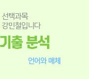 /메가선생님_v2/국어/강민철/메인/언매