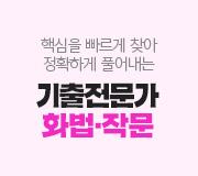 /메가선생님_v2/국어/최인호/메인/기출전문가화작