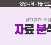 /메가선생님_v2/과학/한종철/메인/자분기1