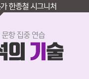 /메가선생님_v2/과학/한종철/메인/자분기2