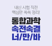 /메가선생님_v2/과학/장풍/메인/통합과학 속전속결