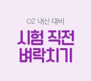 /메가선생님_v2/과학/오지훈/메인/내신
