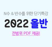 /메가선생님_v2/수학/장영진/메인/장영진 올반