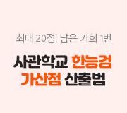 /메가선생님_v2/한국사/고종훈/메인/사관학교