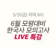/메가선생님_v2/한국사/김종웅/메인/라이브 홍보