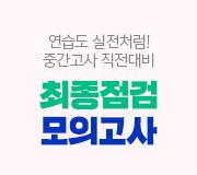 /메가선생님_v2/수학/하정민/메인/최종점검모의