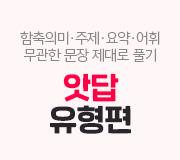 /메가선생님_v2/영어/김동하/메인/2022 앗답 유형편
