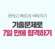 /메가선생님_v2/한국사/고종훈/메인/기출문제  7일