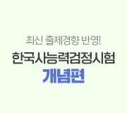 /메가선생님_v2/한국사/고종훈/메인/개념