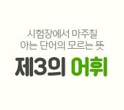 /메가선생님_v2/영어/고정재/메인/어휘