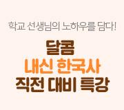 /메가선생님_v2/한국사/김종웅/메인/내신 직전대비