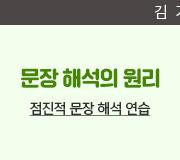 /메가선생님_v2/영어/김기철/메인/2022 문장 해석 (3개짜리)