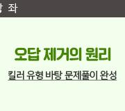/메가선생님_v2/영어/김기철/메인/2022 오답제거 (3개짜리)