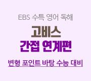 /메가선생님_v2/영어/고수현/메인/2022 고비스 수특영독 [간접연계]