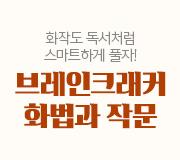 /메가선생님_v2/국어/이원준/메인/브크 화작