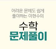 /메가선생님_v2/수학/이현수/메인/2타홍보