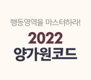 /메가선생님_v2/수학/양승진/메인/2022 양가원코드