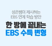 /메가선생님_v2/수학/김성은/메인/EBS