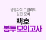 /메가선생님_v2/과학/백호/메인/프리시즌