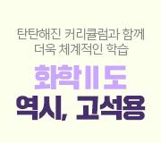 /메가선생님_v2/과학/고석용/메인/화2