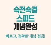 /메가선생님_v2/과학/한종철/메인/2022 속전속결