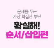 /메가선생님_v2/영어/조정식/메인/2022 순삽