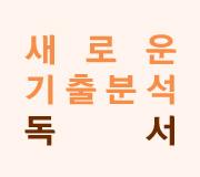 /메가선생님_v2/국어/강민철/메인/새기분 독서