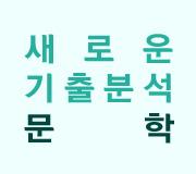 /메가선생님_v2/국어/강민철/메인/새기분 문학