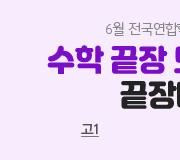 /메가선생님_v2/수학/남혜영/메인/수끝