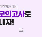 /메가선생님_v2/수학/남혜영/메인/수끝22