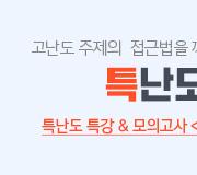 /메가선생님_v2/과학/강민웅/메인/1