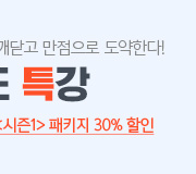 /메가선생님_v2/과학/강민웅/메인/2