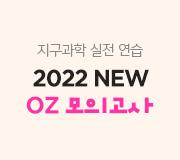 /메가선생님_v2/과학/오지훈/메인/2022 OZ 모의고사