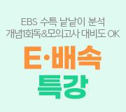 /메가선생님_v2/사회/손고운/메인/E배속특강